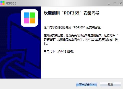 PDF365截圖
