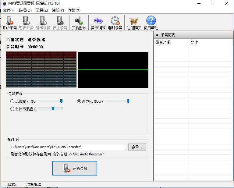 MP3音频录音机截图