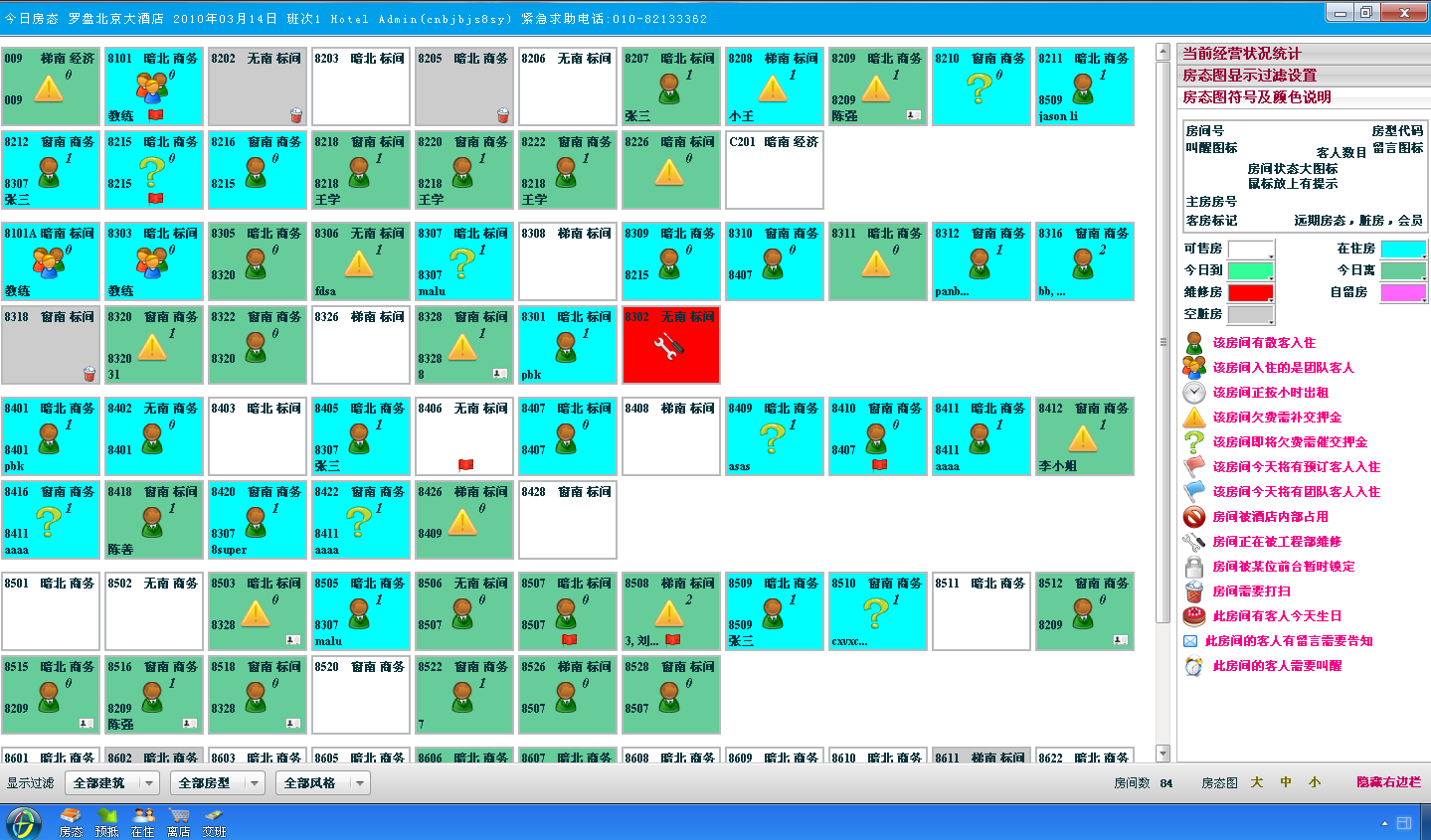 IPMS云计算酒店管理系统截图