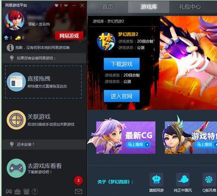网易游戏平台截图