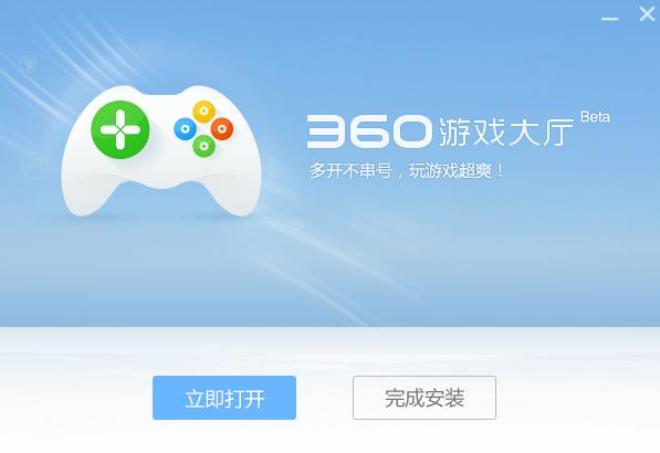 360游戏大厅截图