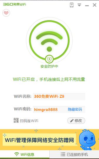 360免費WiFi
