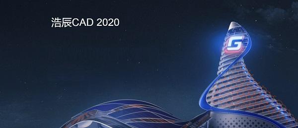 浩辰CAD 2020截图