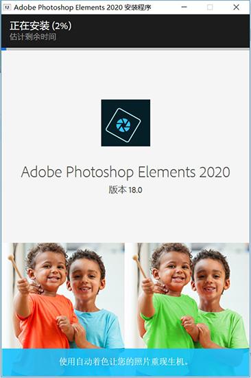Adobe Photoshop Elements 2020截图