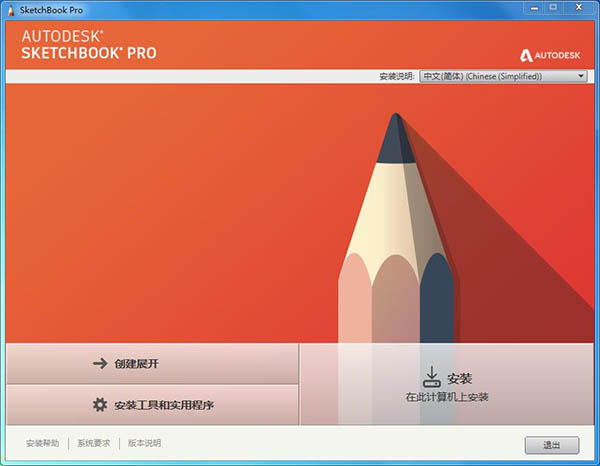Autodesk SketchBook2020