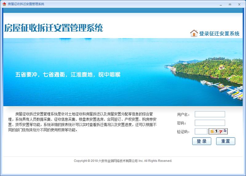 房屋拆迁征收土地安置信息综合管理系统软件