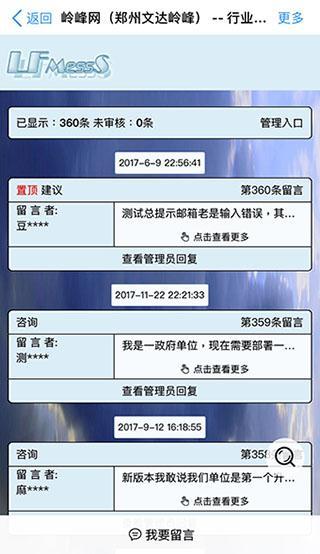 LFMessS 岭峰网行业专用留言系统
