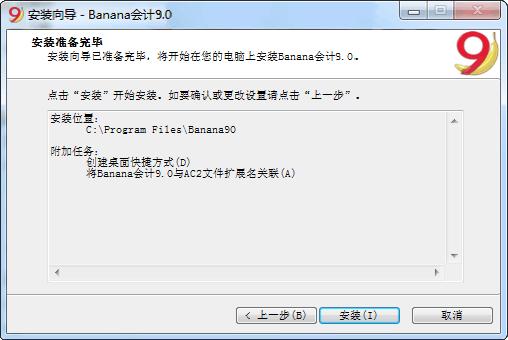 Banana財務會計軟件 Win 64位