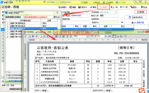 云客销售经营管理系统截图