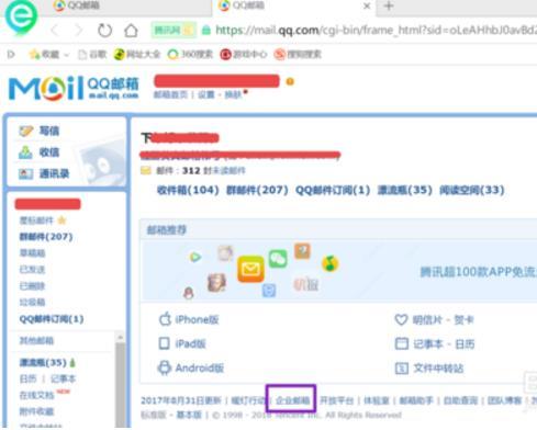 企业QQ截图