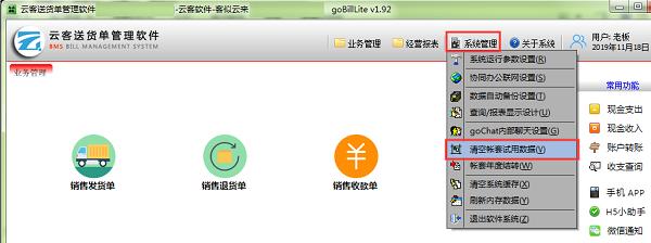 云客送貨單管理軟件