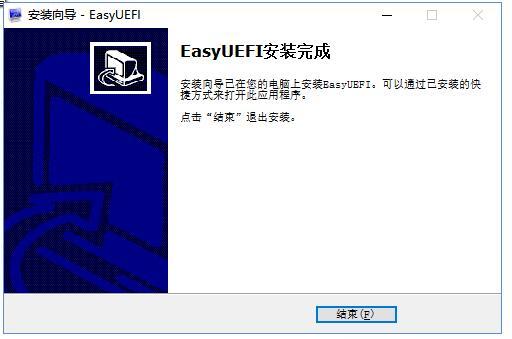EasyUEFI截图