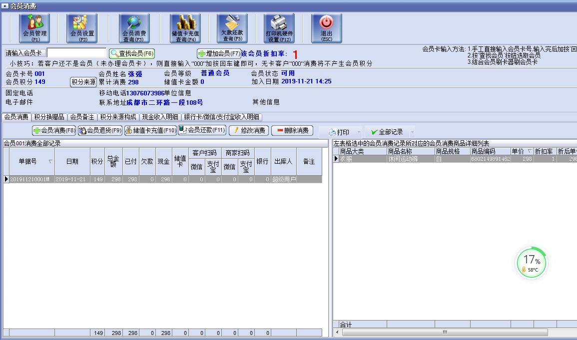 萬能會員管理軟件
