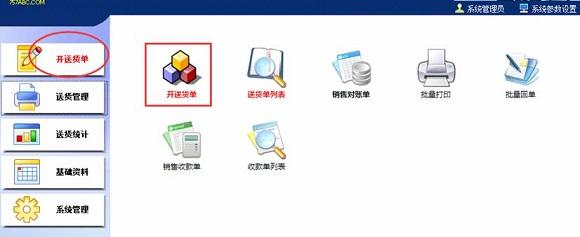 开博发货单管理软件截图