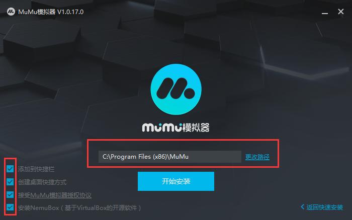 网易MuMu模拟器截图