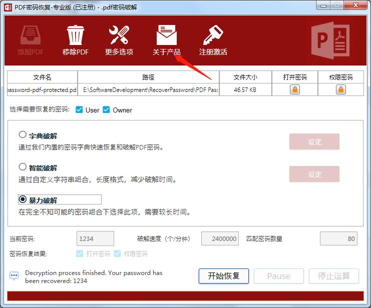 PDF密码恢复工具截图