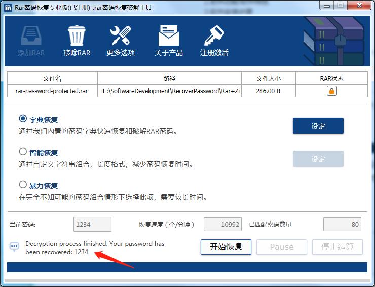 RAR全能密码恢复工具