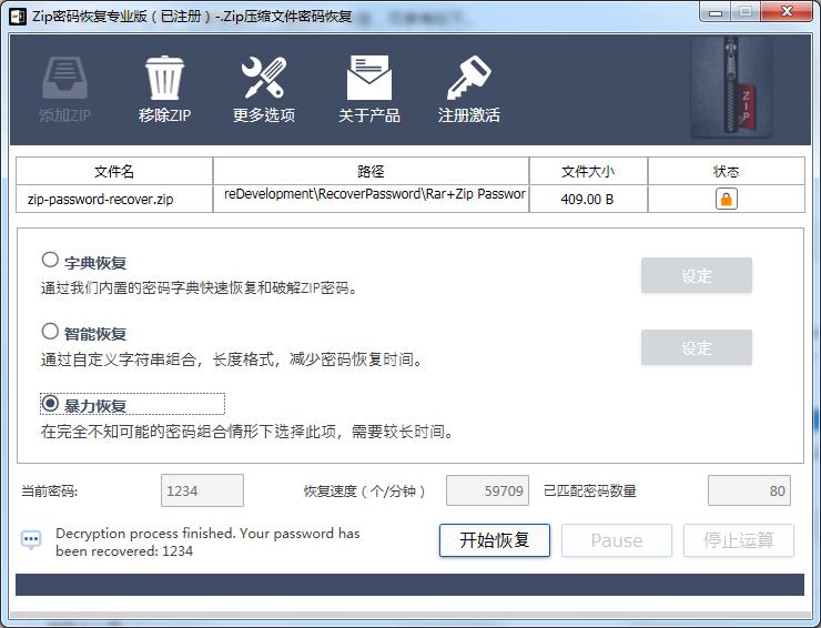 ZIP密码恢复工具