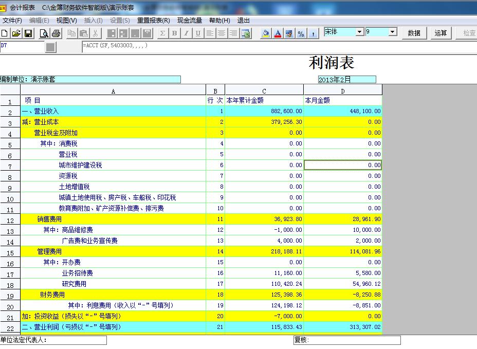 金簿财务软件智能版