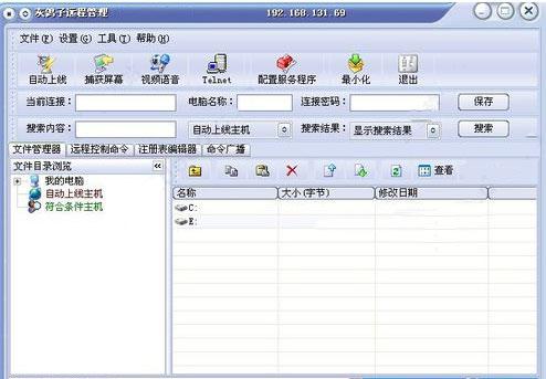 灰鴿子遠程控制軟件截圖