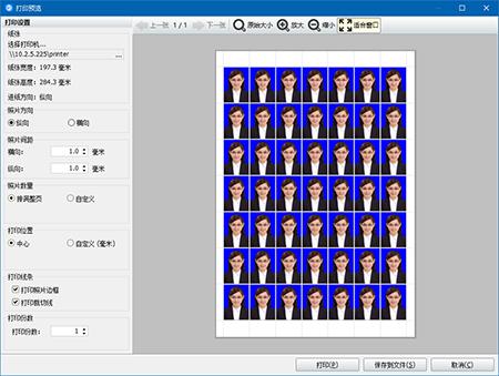 神奇證件照片打印軟件