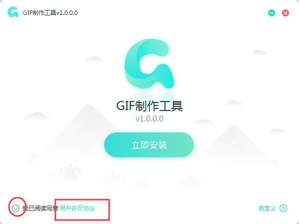 转转大师GIF制作软件截图
