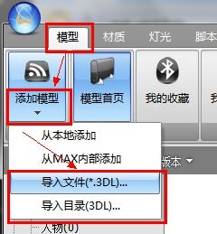 3D溜溜资源管理系统截图