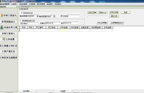 通用生产订单计件工资管理软件截图