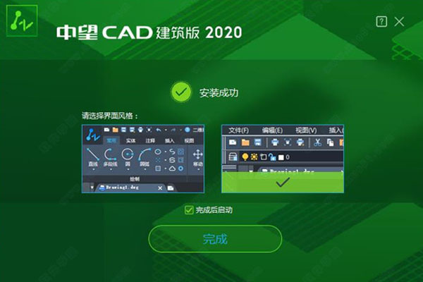 中望CAD建筑版(32位)