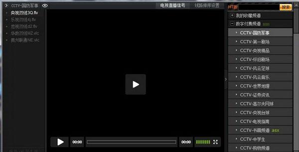 网络电视直播软件截图