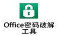 Office密码解锁段首LOGO