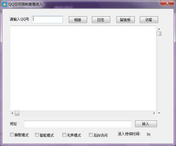 qq空间解锁软件截图