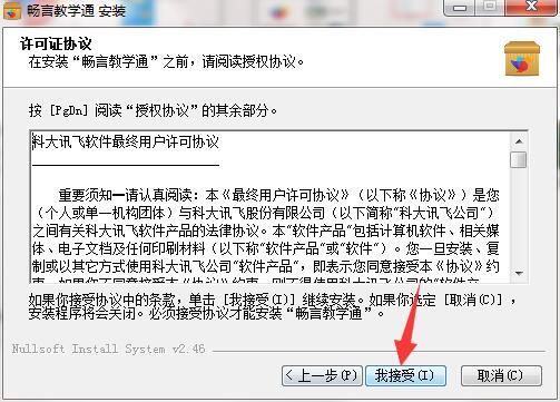 江西教育资源公共服务平台客户端截图