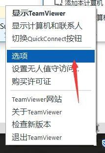 TeamViewer14