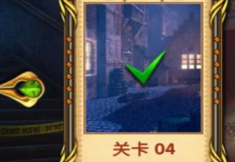 密室逃脱10侦探风云第4关通关技巧