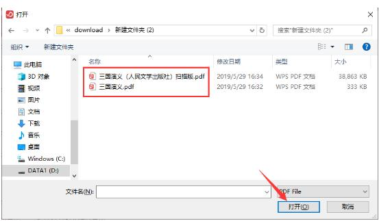 PDF文件转换器(PDF File Converter)截图