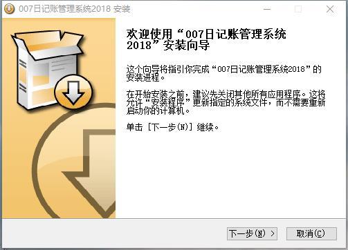 007日记账管理软件系统截图