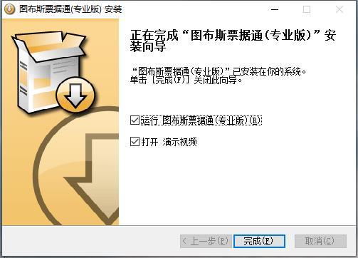 图布斯票据通票据打印软件截图