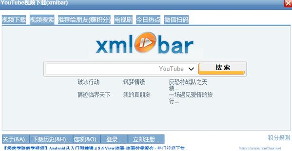 YouTube 視頻下載器(xmlbar)