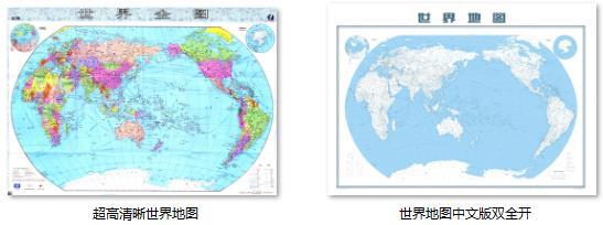 超高清晰世界地图截图