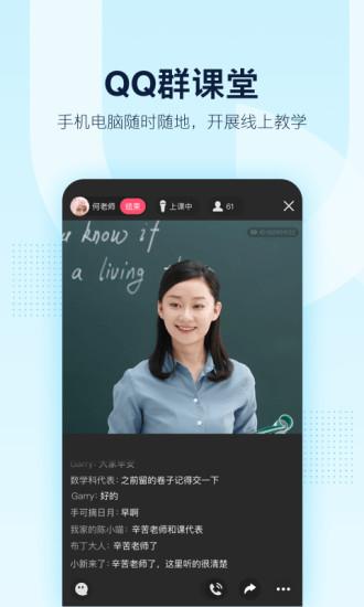 騰訊QQ截圖