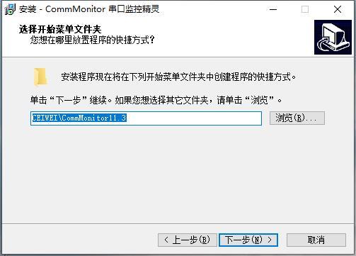 CommMonitor串口监视精灵软件