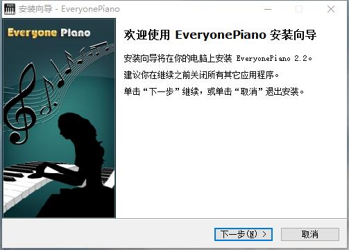 Everyone Piano截图