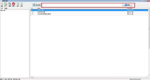 桌面记事本软件截图3