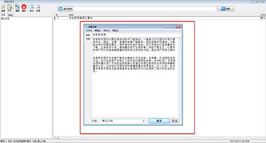 桌面记事本软件截图1