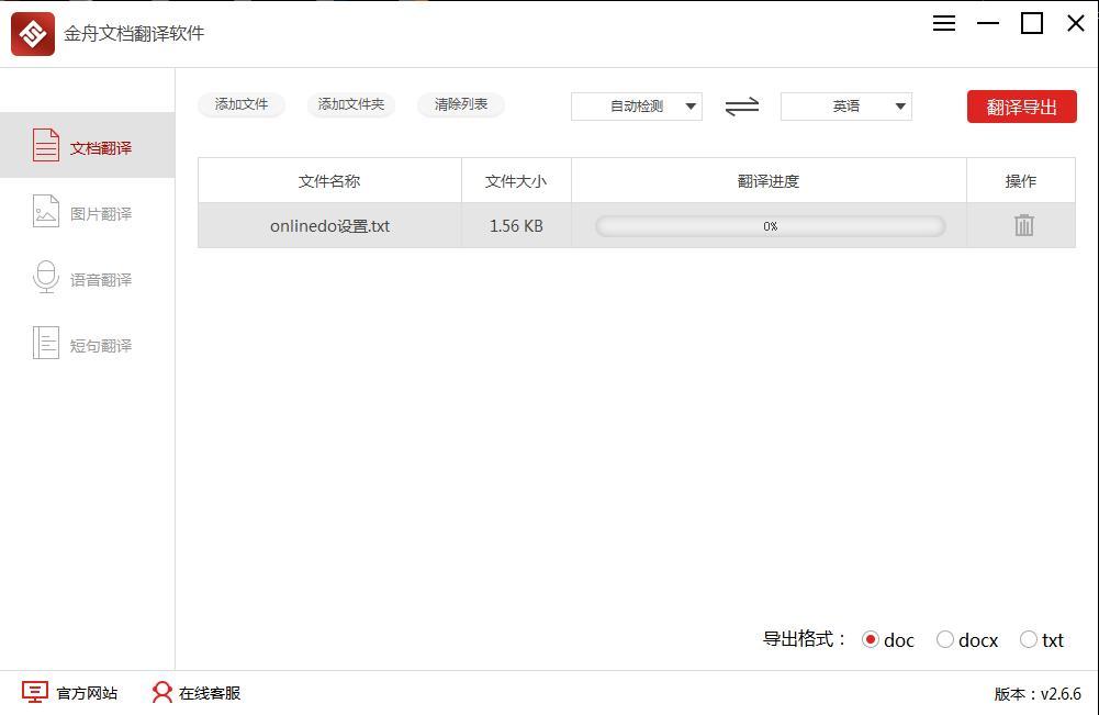 金舟文档翻译软件截图