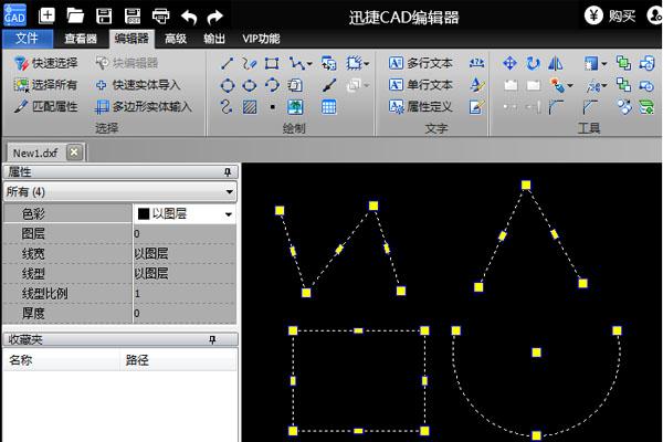 迅捷CAD編輯器截圖