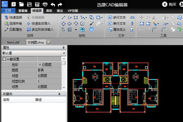 迅捷CAD編輯器