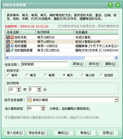 易通电脑锁(控制上网时间必备软件)截图3