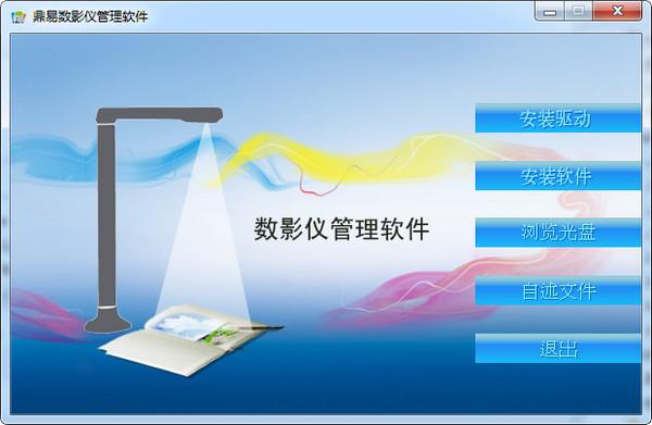 鼎易数影仪管理软件截图